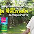 """สวนปาล์มไทยยูเนียนออยล์ปาล์ม มั่นใจ """"ปุ๋ยซีพีไอพลัส"""" ลดต้นทุนหลายด้าน"""