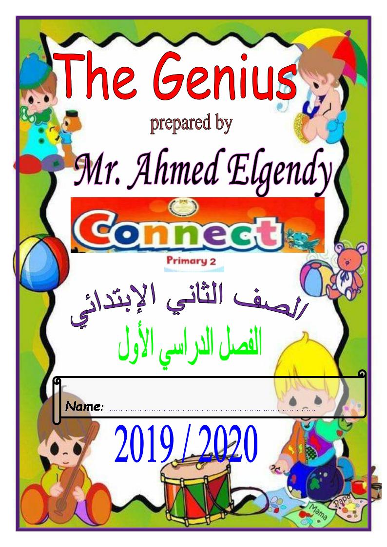 افضل مذكرة انجليزىconnect 2 للصف الثانى الإبتدائى(pdf-word) الترم الأول 2022 مسترأحمد الجندى