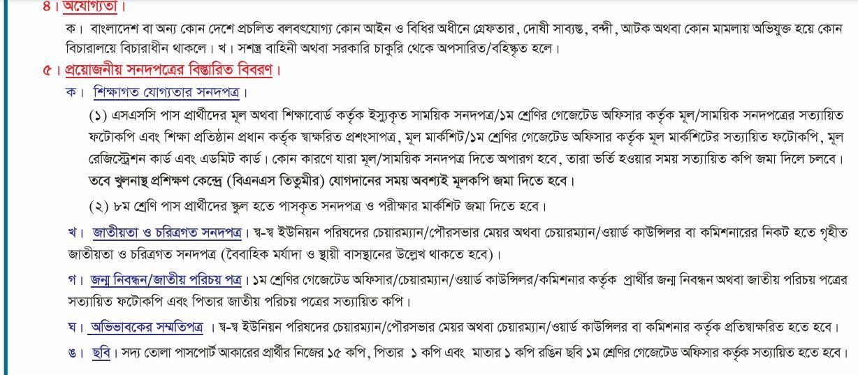 Bangladesh Navy Civil circular 2021