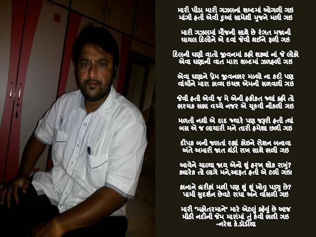 मारी पीडा मारी गझलनां शब्दमां ओगळी गइ Gujarati Gazal By Naresh K. Dodia
