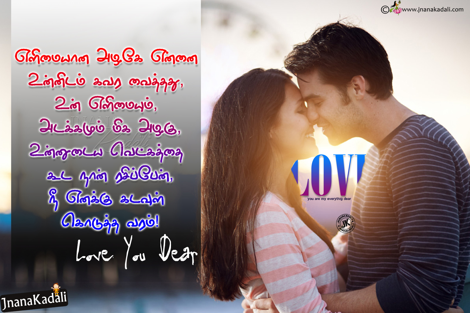 Romantic Love Messages In Tamil Wife And Husband Romantic Love Thought In Tamil Font Jnana Kadali Com Telugu Quotes English Quotes Hindi Quotes Tamil Quotes Dharmasandehalu