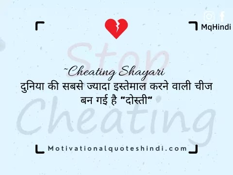 Cheating Shayari