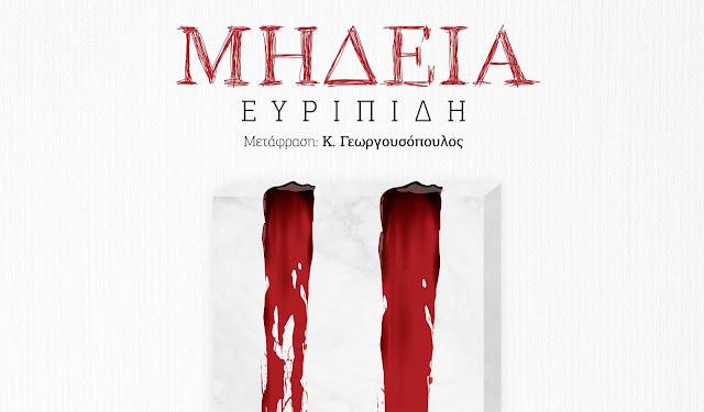 """Η """"Μήδεια"""" του Ευριπίδη από το Θεατρικό Όμιλο Ερμιονίδας"""