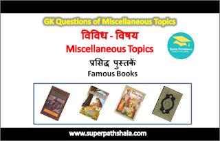 प्रसिद्ध पुस्तकें GK Questions Set 4