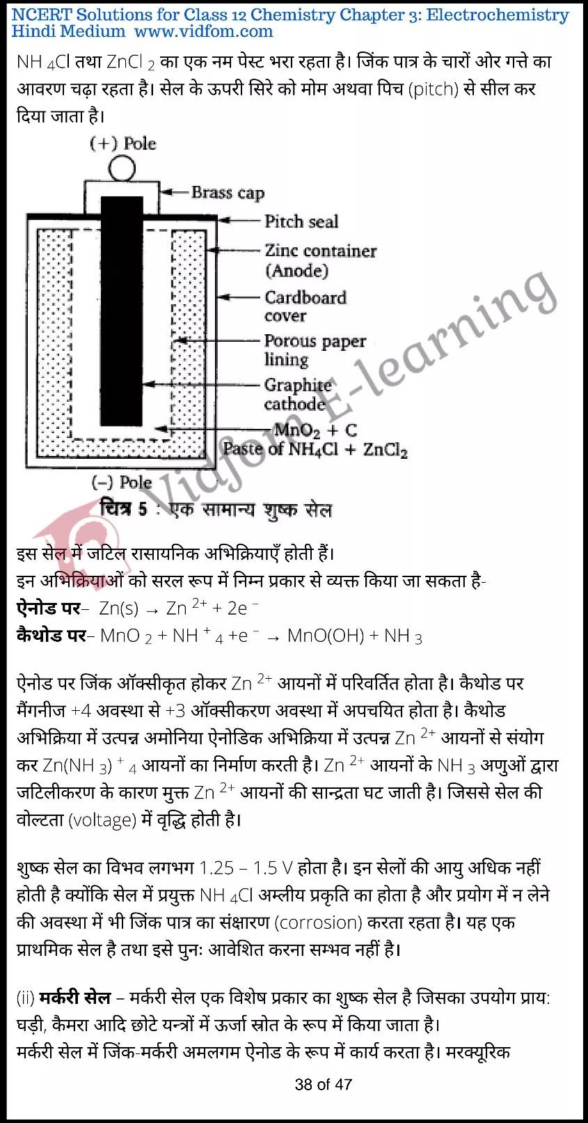class 12 chemistry chapter 3 light hindi medium 38