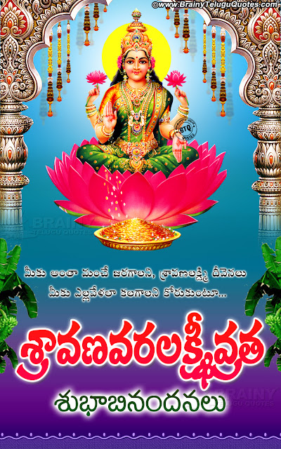 2019 varalakshmi vratam greetings in Telugu-Goddess Lakshmi