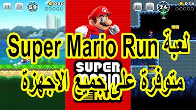 سوبر ماريو (بالإنجليزية: Super Mario ؛ ) هي سلسلة ألعاب فيديو من إنتاج نينتندو، ومن تصميم المصمم الياباني شيغيرو مياموتو. الشخصية الأساسية ماريو هو الجالب الحظ الرسمي لشركة نينتندو... شرح البرنامج عبر الفيديو التالي فرجة ممتعة .
