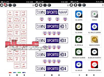 تطبيق Premium TV لمشاهدة المباريات الرياضية