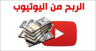كم يربح اصحاب قنوات يوتيوب ؟ (الكثير من المال !!)