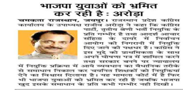 भाजपा युवाओं को भ्रमित कर रही- राजीव अरोड़ा