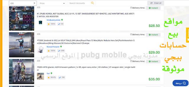 موقع بيع حسابات ببجي موبايل تقبل الدفع بالفيزا