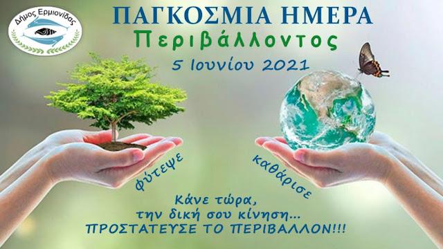 Γ.Γεωργόπουλος: Φύτεψε, καθάρισε, προστάτεψε το περιβάλλον, προστάτεψε τη ζωή!