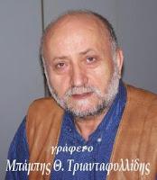 Βαριά η προσβολή στους Φλωρινιώτες και τις Φλωρινιώτισσες από τον Υπουργό Κωστή Χατζηδάκη
