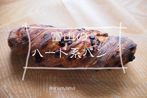 富山のハード系パン