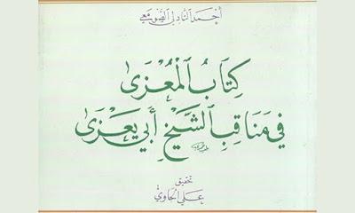 كتاب : المُعْزى في مناقب الشيخ أبي يَعْزى (13)