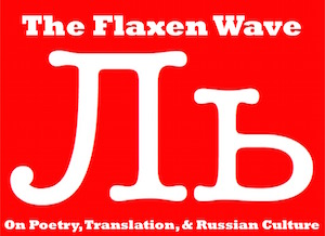 The Flaxen Wave