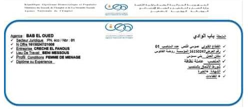 إعلانات توظيف بالجزائر العاصمة 6