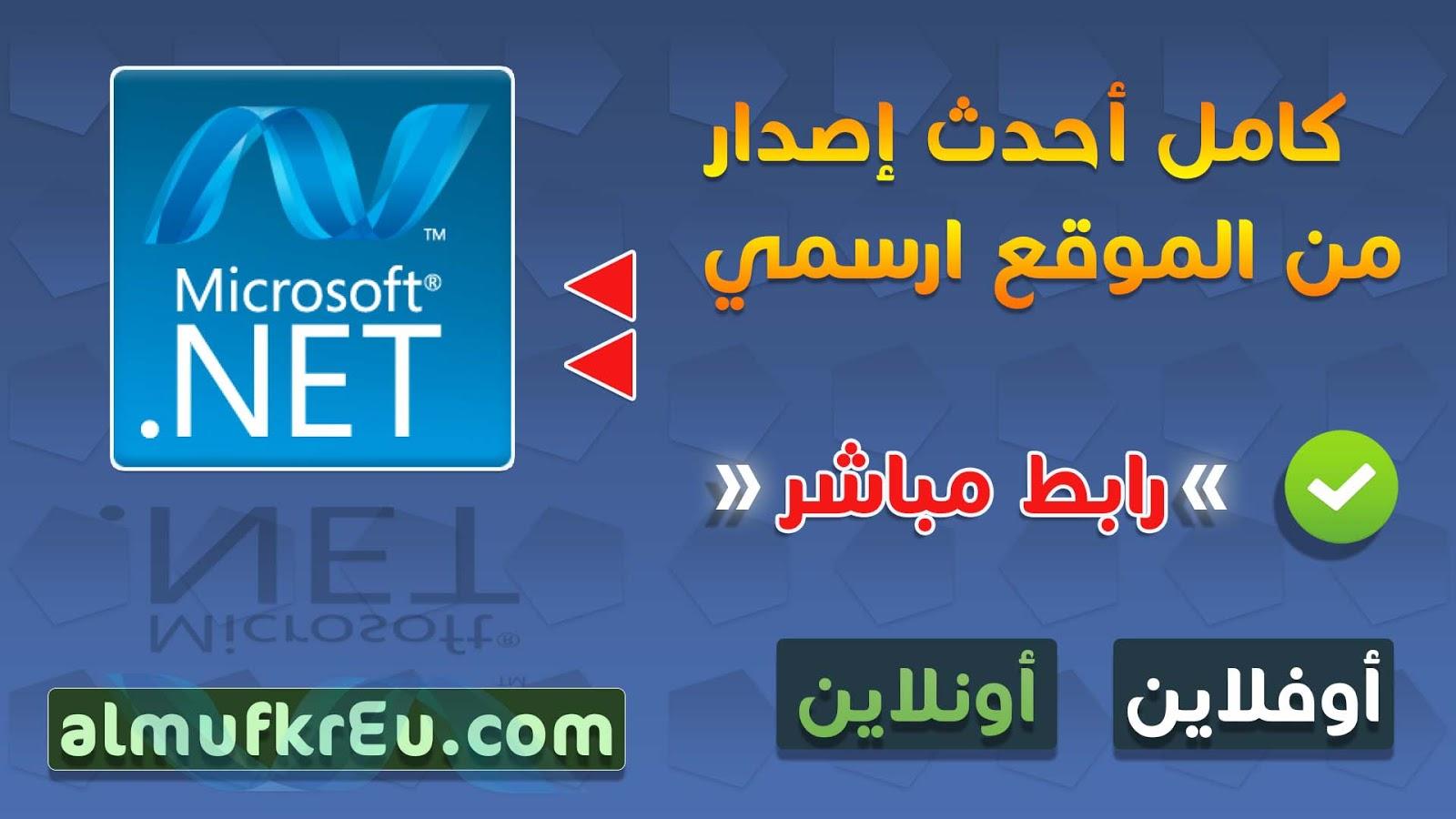 طريقة تحميل وتثبيت NET Framework الإصدار الكامل دون إتصال لتشغيل أحدث الالعاب والبرامج