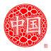 [Classifica] I 10 migliori giochi da tavolo ambientati in Cina (十大最好玩的中国主题桌游)