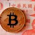Đài Loan dự kiến sẽ áp dụng các quy định lên thị trường tiền mã hóa vào tháng 11 năm nay