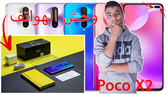 أعلنت شركة شاومي عن الهاتف Poco X2 (بوكو اكس 2)، وسنتعرف عن كل ما يتعلق به من المواصفات التقنية، السعر، المميزات، العيوب وغير ذلك.