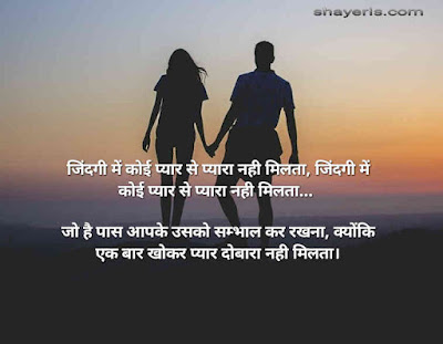 heat touching lines in hindi
