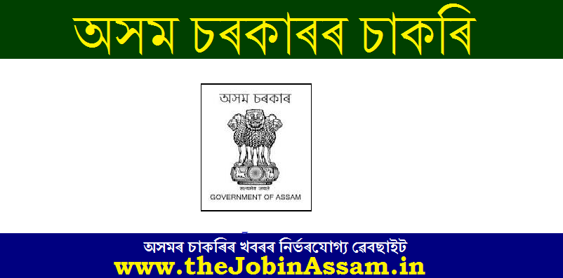 Jal Jeevan Mission Assam Recruitment 2020