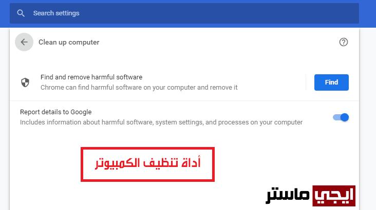 أداة التنظيف المُدمجة في متصفح جوجل كروم