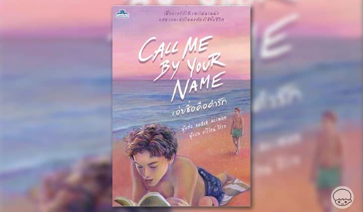 Call Me By Your Name เอ่ยชื่อคือคำรัก - หนังสือที่รุ่มรวยไปด้วยอารมณ์อันลุ่มลึก