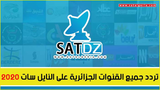 تردد جميع القنوات الجزائرية على النايل سات 2020