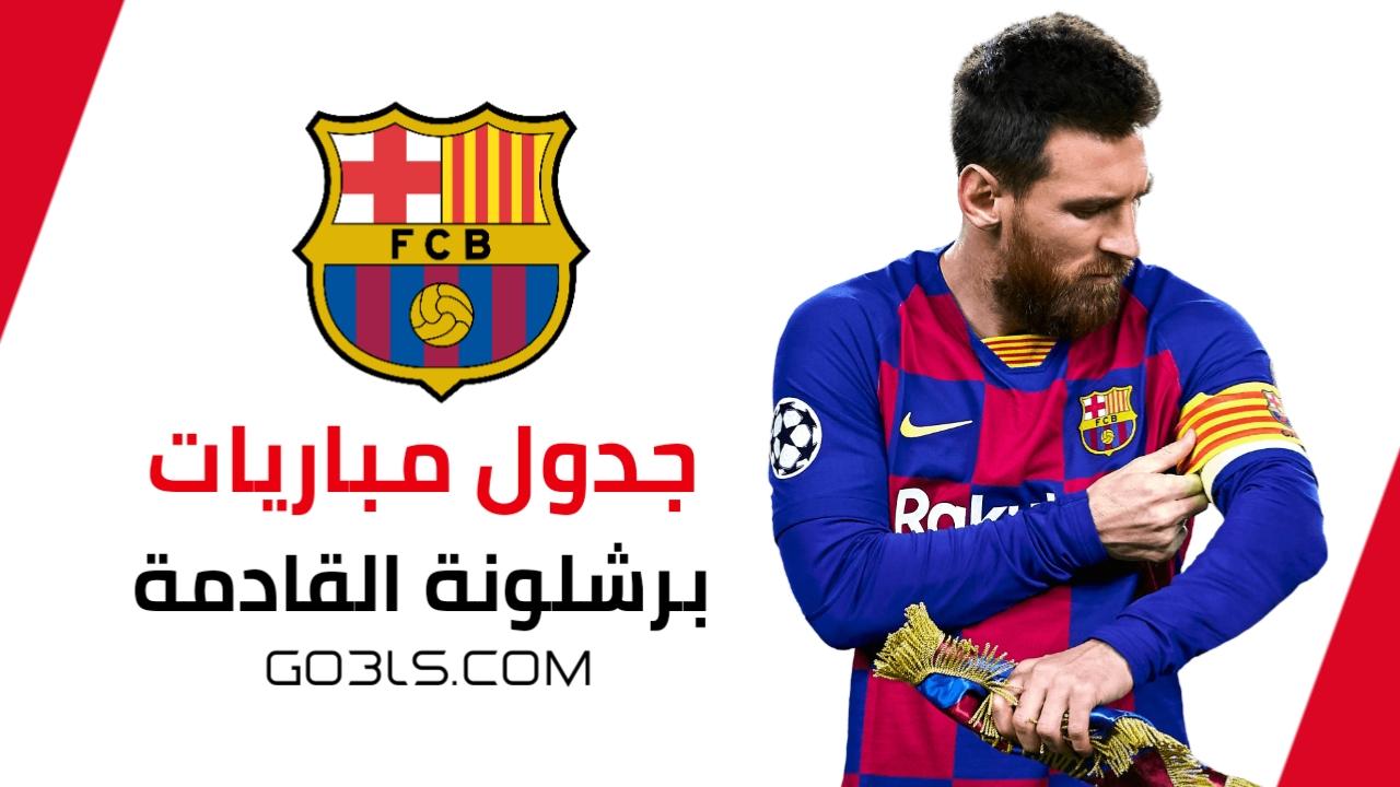 جدول مباريات برشلونة في الدوري الإسباني