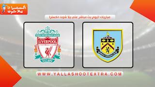 مباراة ليفربول وبيرنلي اليوم السبت 31-08-2019 في الدوري الانجليزي