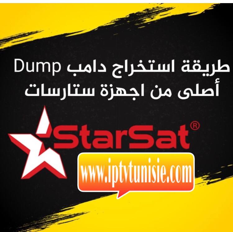 كيفية سحب dump الجميع اجهزة starsat