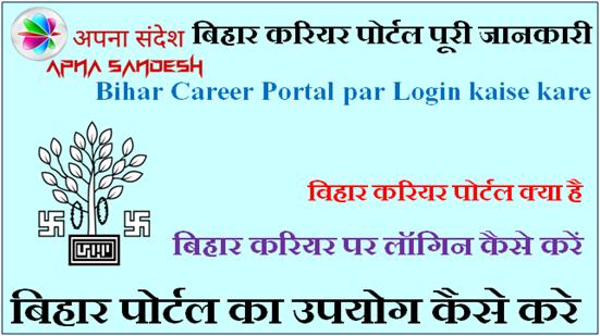 Bihar Career Portal par Login kare - mahacarear portal.com login