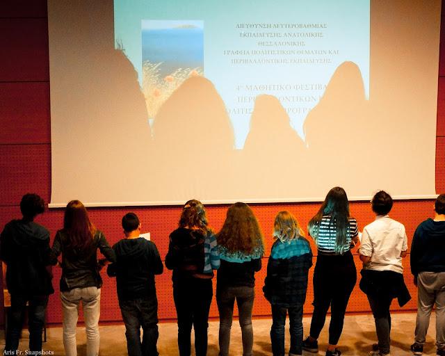 4ο Μαθητικό Φεστιβάλ Παρουσίασης Περιβαλλοντικών και Πολιτιστικών Προγραμμάτων