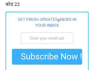 Code 22 Screenshot