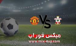 مشاهدة مباراة مانشستر يونايتد وساوثهامتون بث مباشر ميكس فور اب بتاريخ 29-11-2020 في الدوري الانجليزي