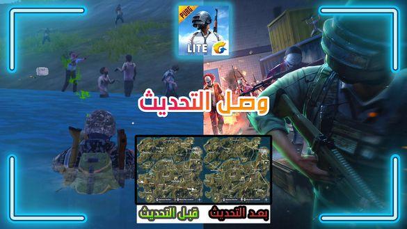وصول تحديث الزومبي للعبة ببجي موبايل لايت الرسمية !! تغيرت الخريطة و مود TDM قادم | PUBG MOBILE LITE