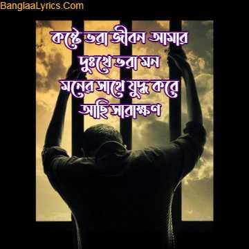Bangla Dukher Status 2021   Sad Bengali Whatsapp Status