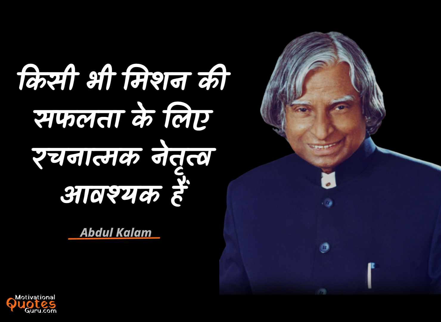 APJ Abdul Kalam के सर्वश्रेष्ठ विचार