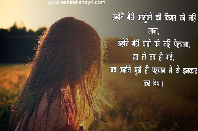 Hindi Shayari,  Apano Par Shayari