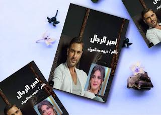 رواية { امير الرجال } كاملة بقلم مروه عبد الجواد