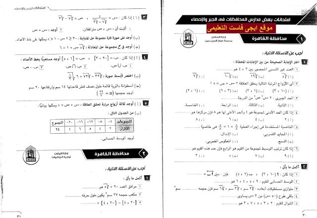 امتحانات السنوات السابقة جبر تانية اعدادي لجميع محافظات مصر ترم اول