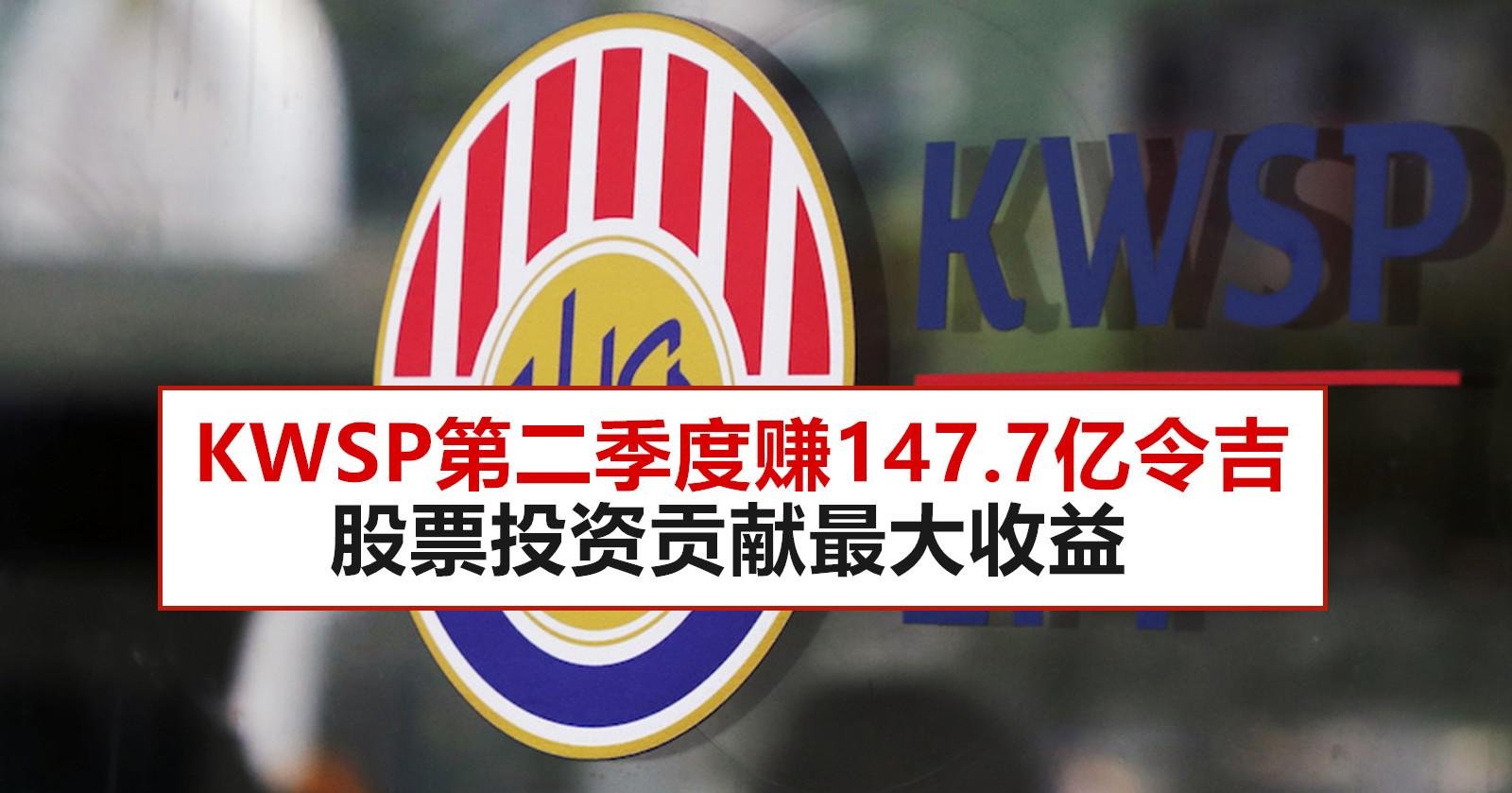 KWSP第二季度赚147.7亿令吉