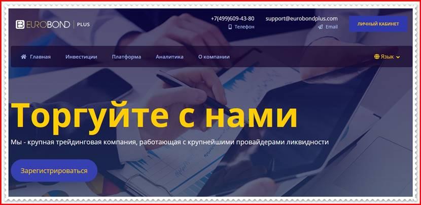 Мошеннический сайт eurobondplus.com/ru – Отзывы? EuroBondPlus Мошенники!