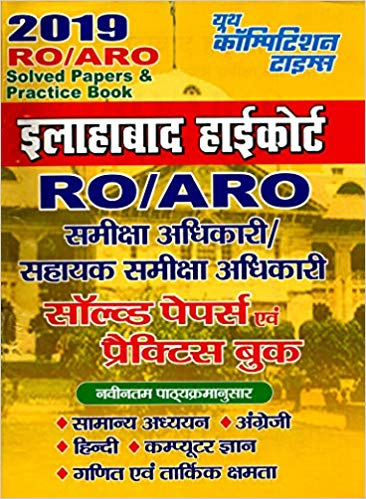 Allahabad High Court RO ARO Previous Year Paper 2018 pdf