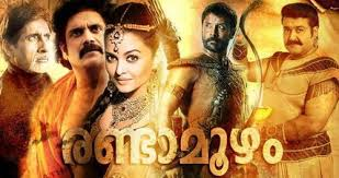 Randamoozham(Malayalam) Upcoming movie Amitabh Bachchan, Mohanlal, Mammootty, Aishwarya Rai Bachchan New upcoming first look Poster & Release date, star cast