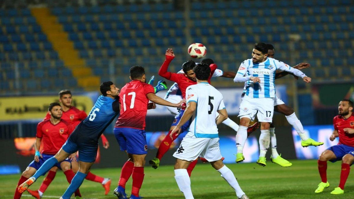 نتيجة مباراة الأهلي وبيراميدز بتاريخ 06-02-2020 الدوري المصري