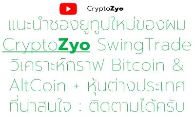 คลิกเพื่อเข้าชมช่อง CryptoZyo