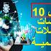 ترتيب أفضل 10 منصات لتداول العملات الرقمية.